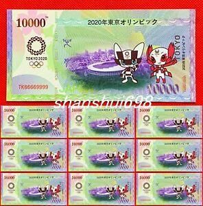 10 Pieces Tokyo 2020 Olympics 10,000 yen Fuwa Cherry Blossom Memorial Banknote