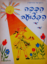 1967 Israel CHILDREN BOOK Hebrew WOUNDED DOLL Jewish STORY Judaica VINTAGE