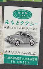 Ancienne    étiquette Allumettes   Japon  NN1646 Voiture
