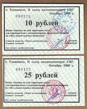 RUSSIA/ULYANOVSK 4 NOTES 2008 AUNC VERY RARE!!!