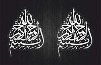 Autocollant sticker voiture moto taille islam calligraphie arabe bismillah r3