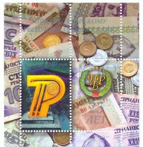 Transnistria Moldova 2017 souvenir sheet Transnistrian coins & banknote MNH