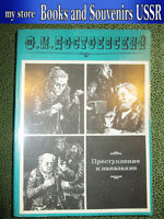 1988 Book USSR Russian classics By F. M. Dostoevsky Crime and punishment