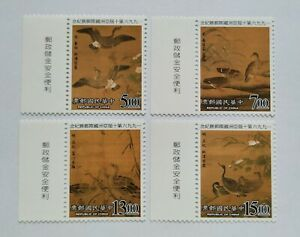 "1996 Taiwan Asia Stamp Expo ""Ancient Chinese Paintings - Birds"" 中国古画飞雁禽鸟亚洲邮展 (A)"