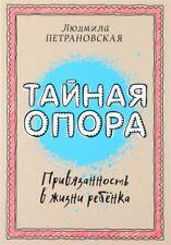 """Л. Петрановская """" Тайная опора. Привязанность в жизни ребёнка """" Russische Bücher"""