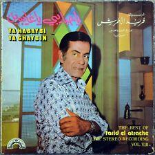 33t Farid El Atrache - Best Of vol VIII (LP)