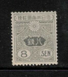 Japan 1919. 8 sen. Sc 136. MNH. Very fine. WMK.
