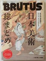 JAPANESE ART MAGAZINE BRUTUS August 2013 w/ Practice Calligraphy Japan Book Itoi