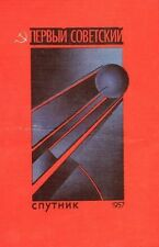 1957 1st EARTH SATELITE POSTER by HELENA KITAYEVA*