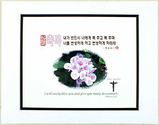 "Korean Art Bible Words, double-matted #019 ""I will surely bless you"""