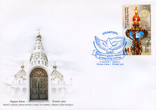 Belarus 2018 FDC Church of All Saints Crypt 1v Set Cover Religious Stamps