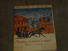 Arnold Gessen Москва, я думал о тебе! - Пушкин в Москве Hardcover Russian 1968