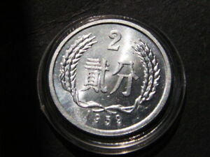 China 1959  2FEN UNC,      comtechwolrd