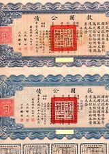 RARE CHINA 1937 $5 + $10 LIBERTY BONDS @ $99.95 w PASS-CO REPORTS (A $400 VALUE)