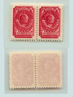 Russia, USSR, 1939, SC 738, Z 578 (1)A, perf 12 1/2 MNH vert. raster pair. e2870