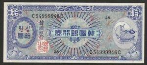 1953 SOUTH KOREA 10 WON NOTE UNC
