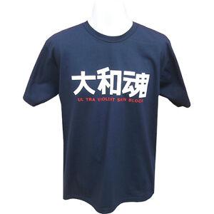 Mens Ultra Violent Manga Retro Ultra Violent Combat Sports Navy Blue T-shirt XL