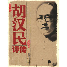 Hu Han Min Critical Biography 胡汉民评传