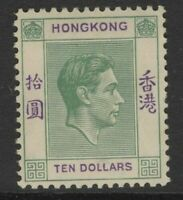 HONG KONG 1938  $10 GREEN & VIOLET SG161 MINT