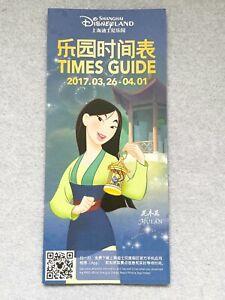 Shanghai Disney Times Guide 2017.03.26-04.01 Princess Mulan HTF