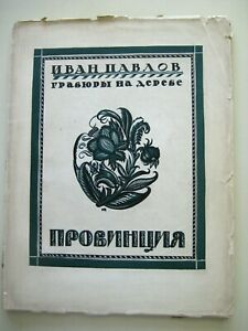 I. Pavlov (Evdokimov), Provintsia, Album of Original Color Woodblock Prints,1925