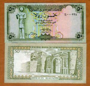 Yemen Arab Republic, 50 Rials, ND (1973), P-15b, Sign. 7 UNC