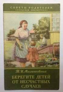 Advertising Brochure 1955 USSR Tips parents Protect children from accidents
