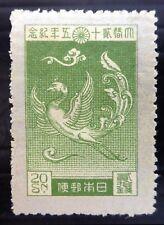 JAPAN 1925 Peace SG229a Mounted Mint NC755
