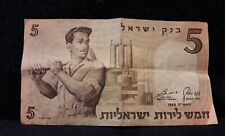 Israel 1958/5718 5 lirot, the worker and Armageddon lion seal, P-31a (Il8)