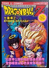 Dragon Ball Z Tong Li Comics Manga android Movie