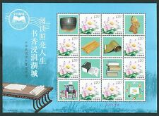 China 2016-8 National Book--Reading Campaign Special S/S Flower 全民閱讀 花
