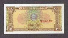 1979 1 ONE RIEL CAMBODIA CURRENCY GEM UNC BANKNOTE NOTE MONEY BANK BILL CASH CU