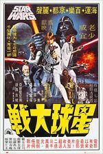 "STAR WARS - MOVIE POSTER / PRINT (STYLE C - HONG KONG EDITION) (24"" X 36"")"