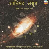 Pandit Shivkumar Sharma : Upanishad Amrut (In Hindi) CD 2 discs (2002)