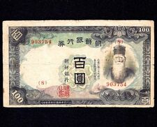 Korea 100 Yen  1944   P-37a    Replacement