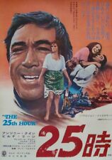 25th HOUR LA 25eme HEURE Japanese B2 movie poster ANTHONY QUINN VIRNA LISI NM