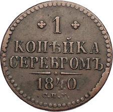 1840 Emperor NICHOLAS I Antique Russian 1 Kopek Coin Imperial Monogram i57252