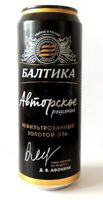 Baltika beer Original recipe can 450ml Limited Edition Empty can Bottom open!