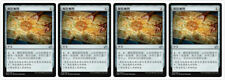 4 Chinese Expedition Map Modern Master 2015 MM2 Magic the Gathering MTG NM