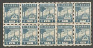 AOP Malaya Japanese Occupation 8c MNH block of 10 SG J301