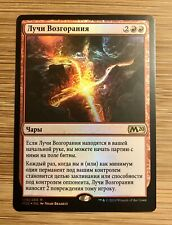 Leyline of Combustion Russian Foil