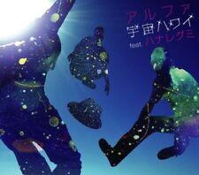 Space Hawaii (Audio CD) USED