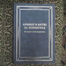 Армяне в Битве за Ленинград ARMENIANS WWII Leningrad Battle ARMENIAN WW2 RUSSIAN