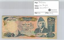 BILLET PAKISTAN - 500 ROUPIES (1986)