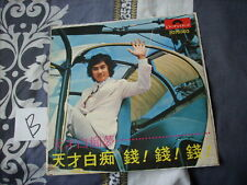 "a941981 Sam Hui 7"" Vinyl Single EP  許冠傑 天才白痴夢 (B) Dream Money Money Money 1975"