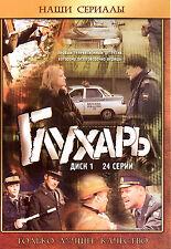 Russian Movie Serial DVD Edition GLUHAR Comedy Drama Crime Series 2 DVD, RUS PAL