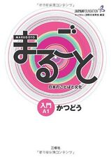 Marugoto: Japanese language and culture Starter A1 Coursebook