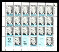 ISRAEL KKL JUDAICA 1984 FULL SHEET BIALIK POEM , ROCHLIN 1794, XF, MNH