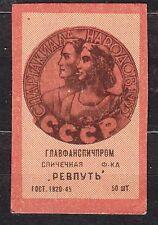 USSR RUSSIA 1956 Matchbox Label - #(-) Spartakiade the Soviet Union in 1956.
