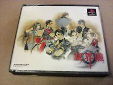 Soukaigi RPG Playstation JAP Jpn JP PSX Ps1 Combined
